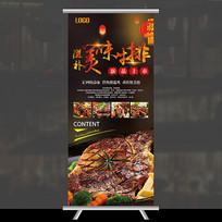 餐饮美食X展架宣传模板