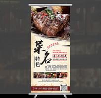 餐饮宣传X展架广告模板