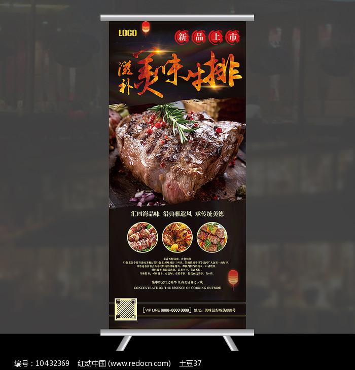 餐饮宣传易拉宝设计图片