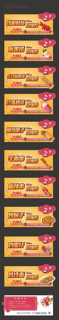 橙色餐饮活动卡通代金券票系列