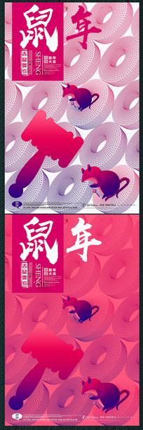 创意2020鼠年宣传海报设计