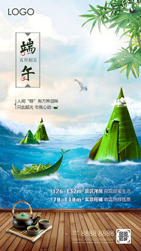 创意地产端午粽子海报设计