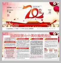 创意简洁建国70周年国庆展板