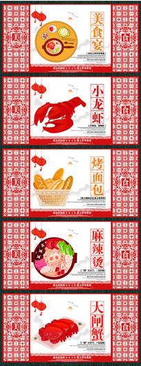 创意美食宣传展板设计