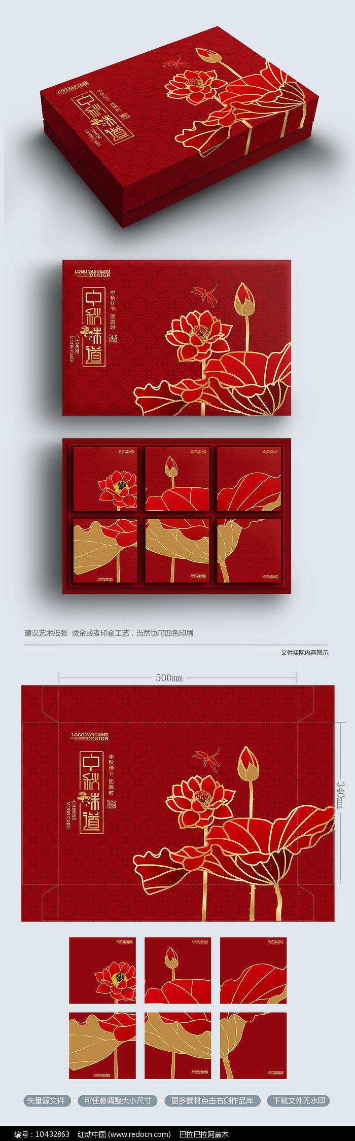 传统文化荷叶荷花高端中秋月饼礼盒包装图片