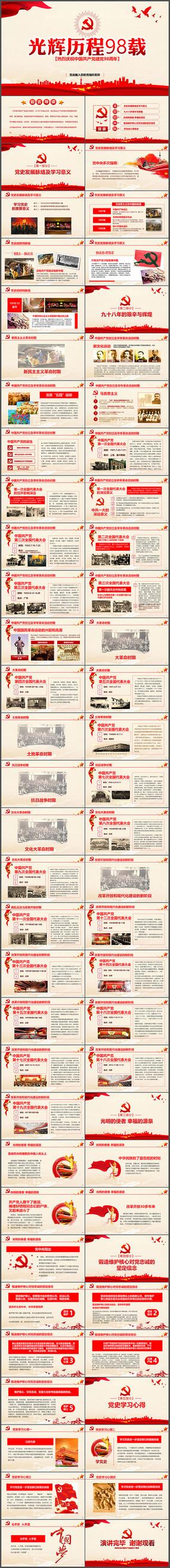 党的光辉历程建党98周年PPT