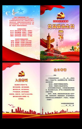 党员政治生日贺卡模版下载