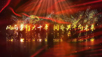 党政风格粒子汇聚红金标题视频模板