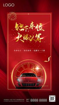 地产车位红色高端大气海报