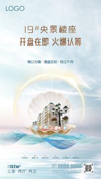 地产蓝色海景贝壳高端大气海报