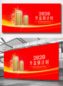 红色地产开盘倒计时海报设计