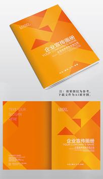 黄色几何三角形画册封面设计