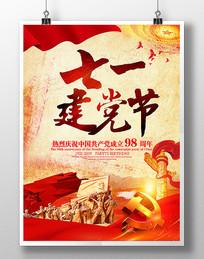 建党98周年七一建党节海报