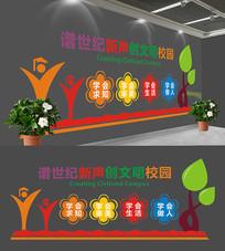 简约校园文化墙设计