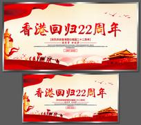 精美香港回归22周年展板
