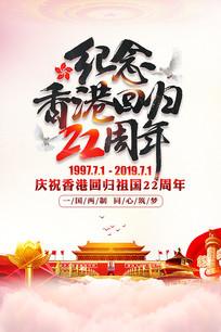 纪念香港回归22周年主题海报