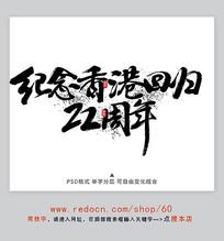 纪念香港回归22周年主题字