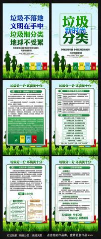 垃圾分类环保展板设计