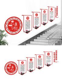 楼梯清正廉洁文化展板设计