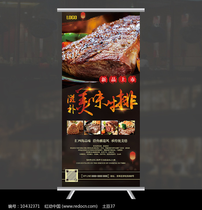 美食宣传广告易拉宝图片