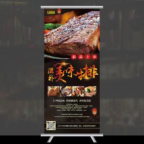 美食宣传广告易拉宝