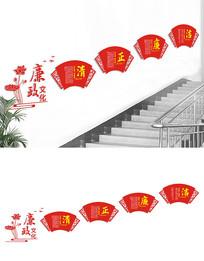 清正廉洁楼梯廉政文化墙