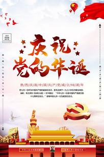 庆祝党的华诞节日海报