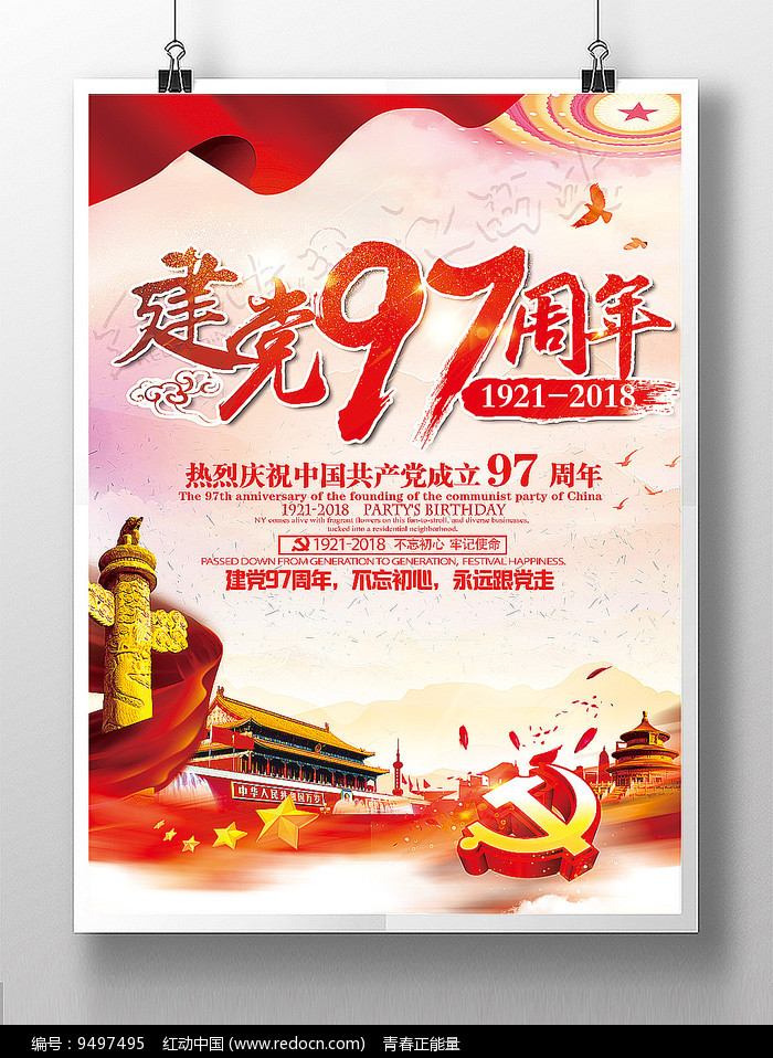 庆祝建党97周年宣传展板图片