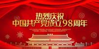 庆祝建党节节日展板