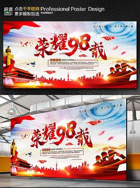 七一中国共产党荣耀98载海报