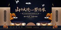 儒雅高端新中式房地产广告