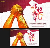 时尚大气企业年度颁奖典礼海报