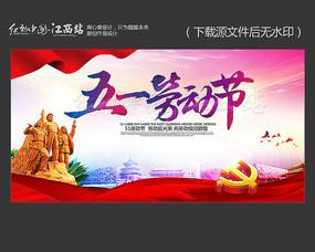 时尚梦幻五一劳动节海报设计