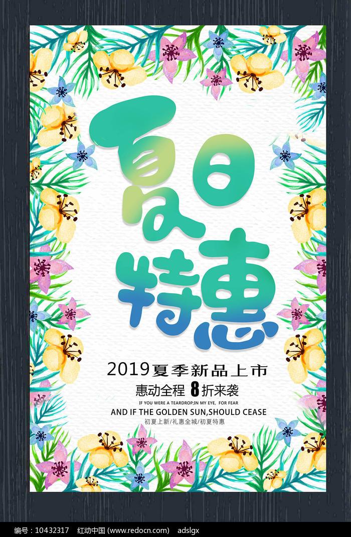水彩夏日特惠促销海报图片