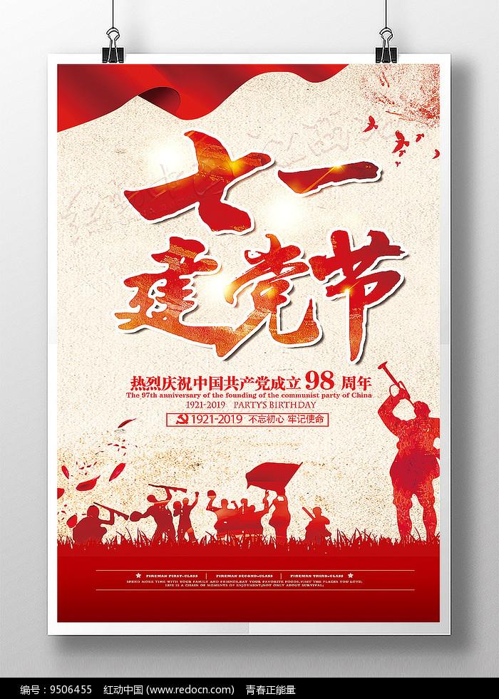 水墨简约七一建党节海报图片
