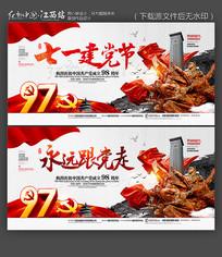 水墨中国风七一建党节海报