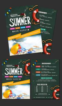 暑假补习班宣传单设计