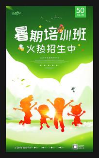 暑假培训班特长班招生海报