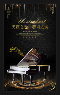 天籁之音钢琴艺术海报