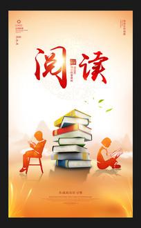图书馆全民阅读宣传海报
