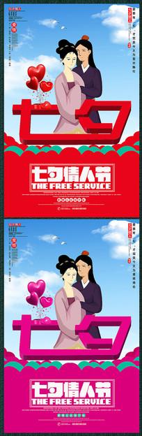 唯美七夕情人节海报设计