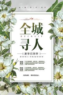 夏季小清新招聘海报