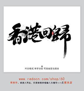 香港回归书法字