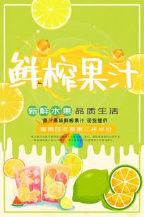鲜榨果汁绿色海报设计