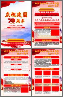 新中国成立70周年主题宣传展板