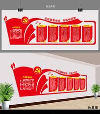 -永远跟党走共筑中国梦党员制度文化墙