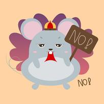 原创矢量12生肖老鼠NO表情包元素
