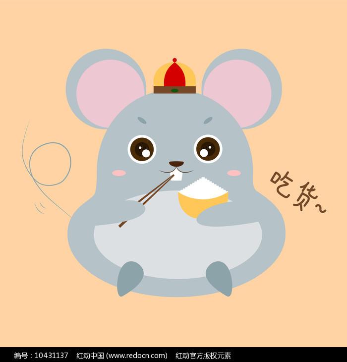 原创矢量12生肖老鼠吃货表情包元素图片