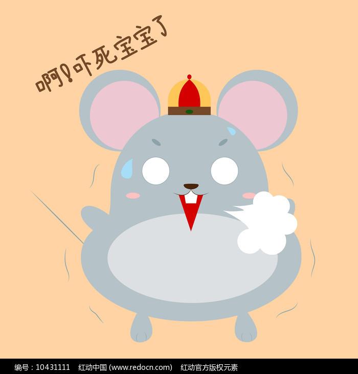 原创矢量12生肖老鼠害怕表情包元素图片