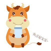 原创矢量12生肖牛表情包宝宝元素